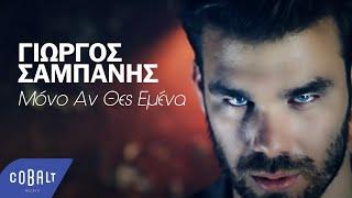 Γιώργος Σαμπάνης - Μόνο Αν Θες Εμένα - Official Video Clip