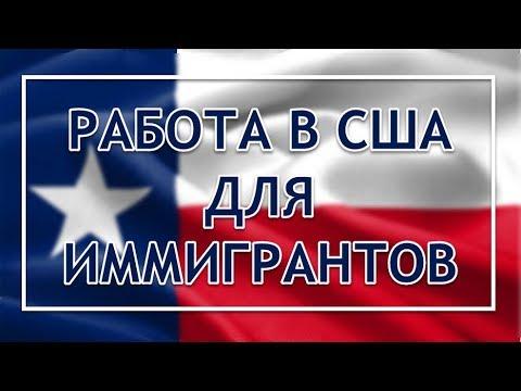 ЗАРПЛАТЫ  ИММИГРАНТОВ  В США. КЕМ РАБОТАТЬ
