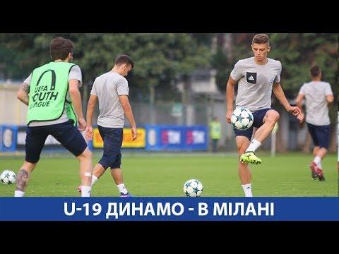 U-19 Динамо Київ - в Мілані