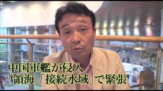 井上和彦 愛國通信社〜中国海軍の領海侵犯〜