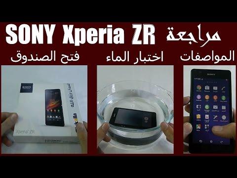 مراجعه وفتح الصندوق لهاتف SONY Xperia ZR + اختبار للجهاز تحت الماء