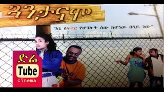 Guantanamo  Latest Ethiopian Movie