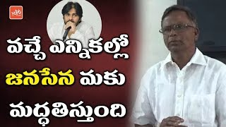 Pawan Kalyan will Support YS Jagan in 2019 Elections | YCP Varaprasad | Janasena