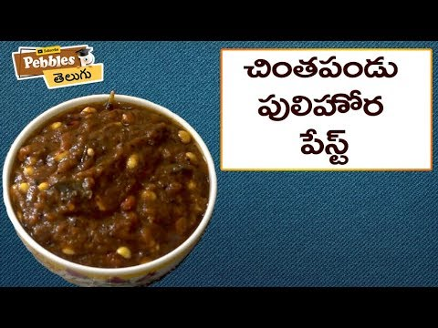 How to Cook Chinthapandu Pulihora Paste in Telugu | చింతపండు పులిహోర పేస్ట్  | తెలుగులో