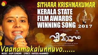 Kerala State Film Awards 2017 Winning Song | Sithara Krishnakumar | Vimaanam | Gopi Sundar