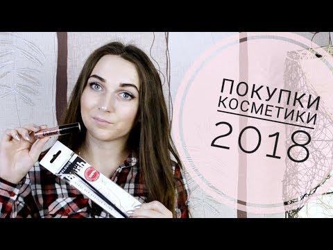 Покупки декоративной косметики 2018/ Новинки косметики/ Кисти Relouis| помада Velvet Relouis