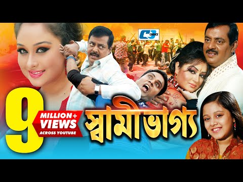 Shami Vaggo | Bangla Movie | Dipjol | Reshi | Amin Khan | Dighi