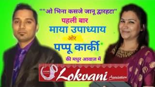 Maya Upadhyay & Pappu Karki Best  Duet Song 2018