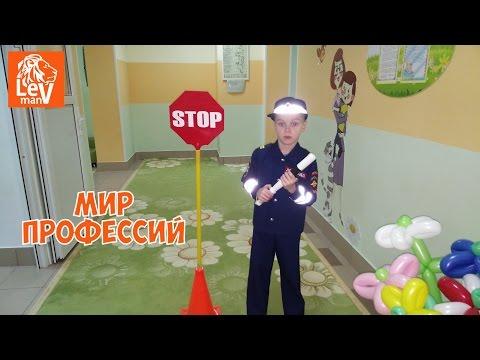 👮🎭VLOG МИР профессий в детском саду №134👦 - LevMan в форме ДПС