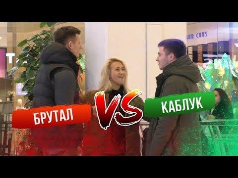 БРУТАЛ VS КАБЛУК / Пикап пранк