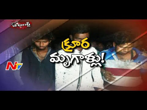 Shocking Video: Dalit Girl Student Gang Rape Video Exposed | Be Alert | NTV