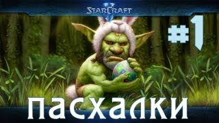 Пасхалки игры Starcraft 2 Wings of Liberty Часть 1