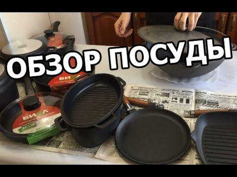 Как выбрать сковороду и кастрюлю. Обзор посуды БИОЛ от Ивана!