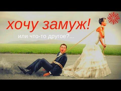 Почему Вы все еще не замужем (не женаты)? #Про_замужество.