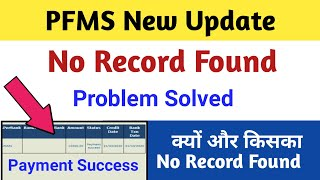 No Record Found on Pfms Problem Solved | PFMS Know Your Payment Problem Solved