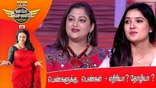 Are women their own enemies  Vaanga Pesalaam Episode 6