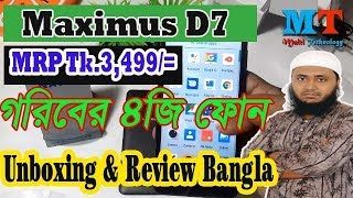 Maximus D7 (4G) Unboxing and Review  Price.3,499/= ||Bangla|| grameenphone