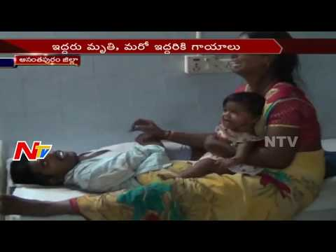 Road Accident in Anantapur District || NTV