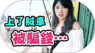 【Vlog越南2】大家小心!還原被的士司機被騙錢經過!! |Mira