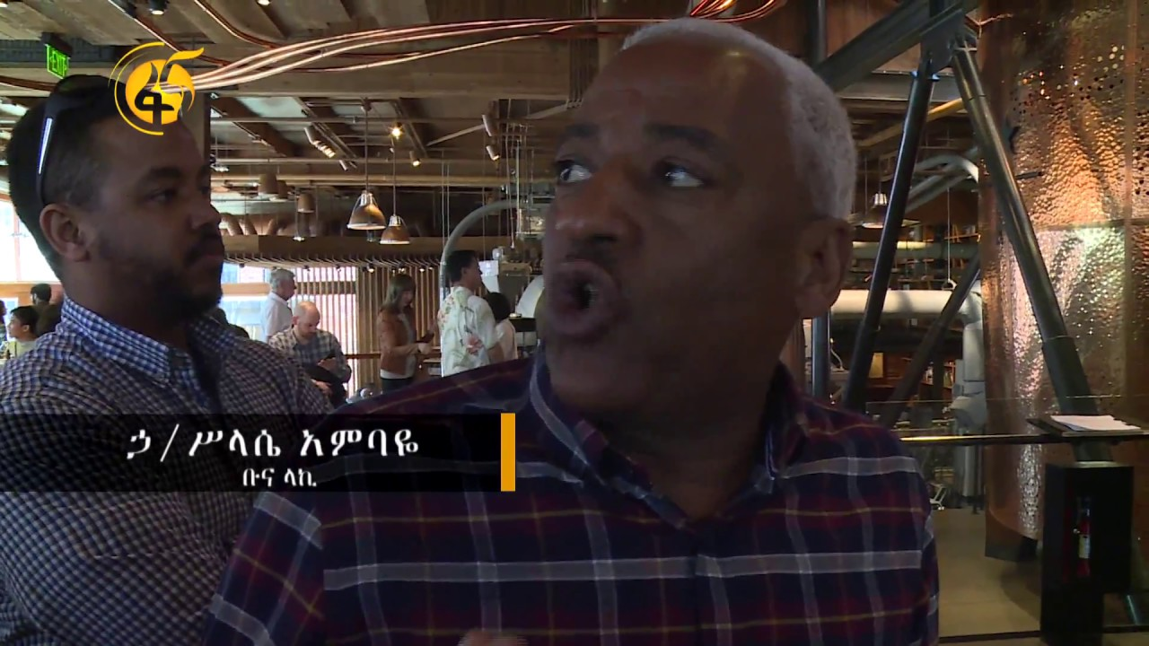 Starbucks Cooperation With Ethiopian Farmers In Seattle Expo  - ስታርባክስ ከኢትዮጵያ አርሶ አደሮች ጋር ግንኙነቱን ያደሰ