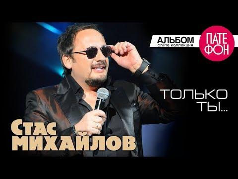 Смотреть клип Стас Михайлов - Только ты (альбом 2013)