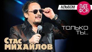 Стас Михайлов - Только ты (альбом 2013)