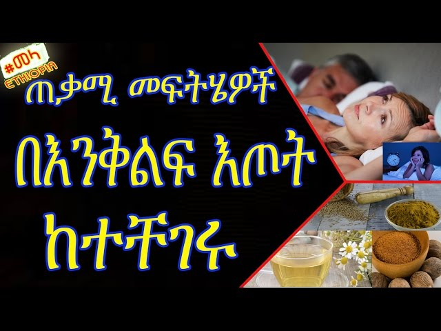 [ Amharic ] Home Cures for Insomnia in Amharic