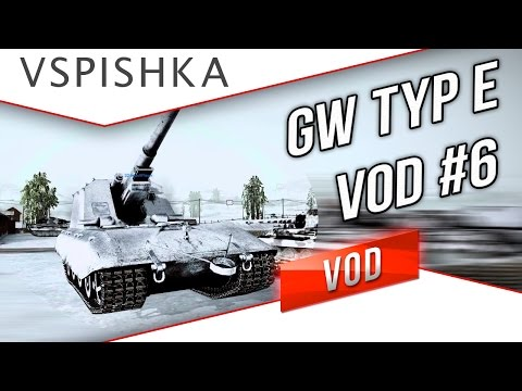 VOD по World of Tanks / Vspishka / MsiL [RED_A] GW Typ E.