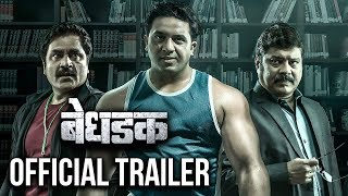 Bedhadak | Official Trailer | Girish Taware, Ganesh Yadav, Ashok Samarth | Marathi Movie 2018