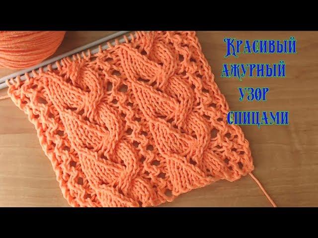 Вязание спицами. Красивый ажурный узор№054 Knitting. Beautiful openwork pattern