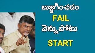 బుజ్జగించడం  FAIL  వెన్నుపోటు  START || Bujaginchadam Fail Venupotu Start || Political Punch