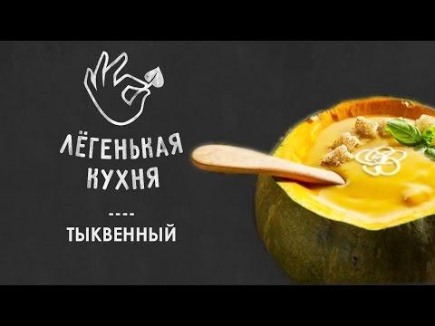 Тыквенный крем суп 👌