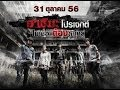 【ENG&CHN SUB】Hashima Project [Official Trailer HD]