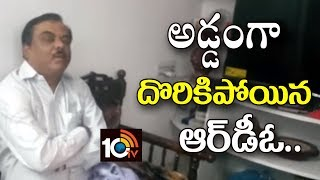 Armoor RTO Srinivas Caught Red Handed to ACB while Receiving Bribery