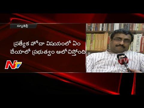 BJP National General Secretary Ram Madhav Exclusive Interview | AP Special Status | NTV