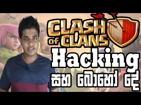 Possible to Hack Clash Of Clans ? Protect your COC account   Sinhala