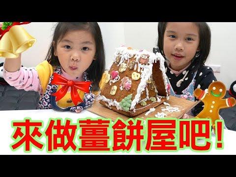一起動手作薑餅屋 聖誕節必玩的食玩 可愛小房子耶誕快樂我們在華泰名品城的耶誕市集找到的 玩具開箱一起玩玩具Sunny Yummy Kids TOYs