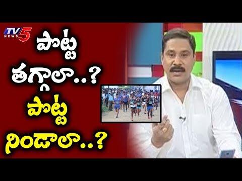 పొట్ట కరగడానికి మారథాన్.. పొట్టకూటి కోసం వెళ్ళేవాళ్ళకు కస్టాలు! | Hyderabad Marathon 2018 | TV5