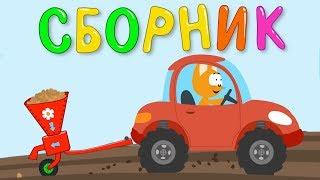 ОГРОМНЫЙ #СБОРНИК песен мультиков для детей про трактор машинки поезда и животных
