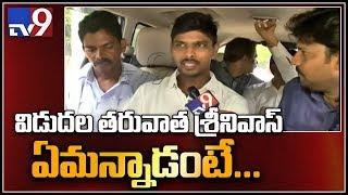 Accused Srinivas Reddy reveals secrets behind attack on YS Jagan - Exclusive