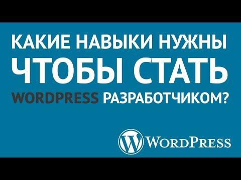 Какие навыки нужны чтобы стать WordPress разработчиком и хорошо зарабатывать на продаже шаблонов?