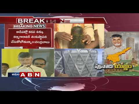 AP CM Chandrababu Naidu Speech at Foundation Stone Laying for Permanent Secretariat Building