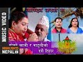 New Dashain Tihar Song 2018/2075 -