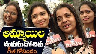 అమ్మాయిల మనసుదోచిన గీత గోవిందం | Geetha Govindam Movie Review | hmtv