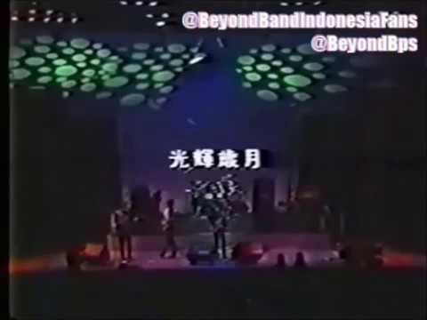BEYOND - 光輝歲月 (国) Guang Hui Sui Yue