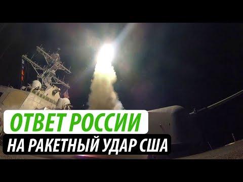 Ответ России на ракетный удар США и коалиции