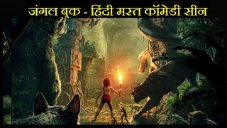 """Jungle book"" sher khan and mowgli movie comedy scene in hindi - must watch"