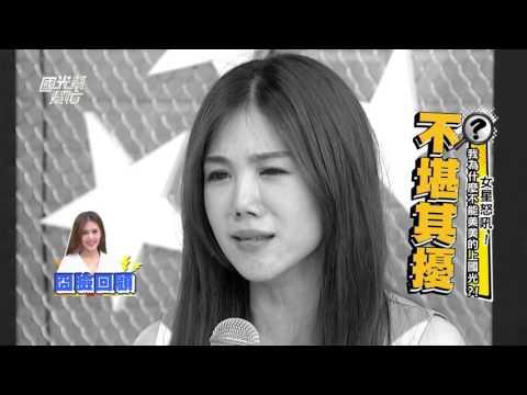 台綜-國光幫幫忙-20160111 女星怒吼!我也要美美的上國光!