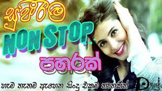 Sinhala song Nonstop 2019 සුපිරිම නන්ස්ටොප් පහරක් මේක පට්ට Hits Music collection SL Music gallery
