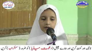 #DawatMedia: Best Munajat _ (Duao me Meri Khada ya Asar De) By Haniya Mohammad Ilyas Memon Shegaon